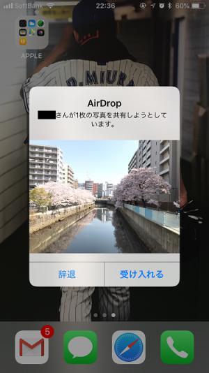 Airdrop痴漢写真送りつけ