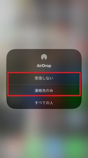 Airdrop設定確認