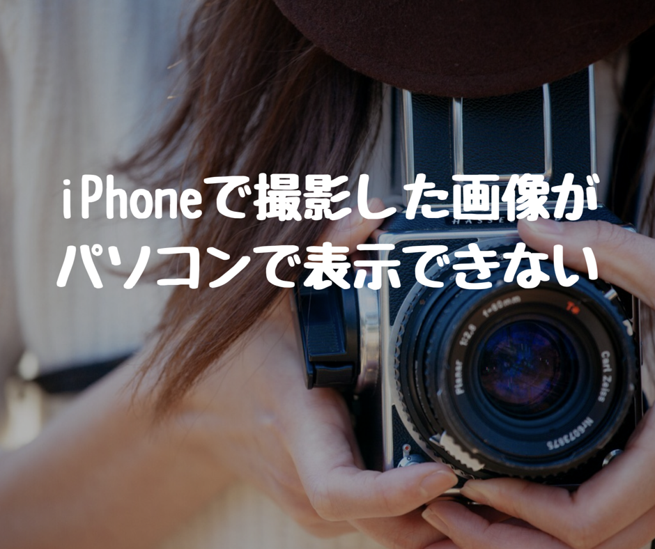iPhoneで撮影した画像が表示できない