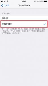 iPhoneの写真の保存形式を固定する