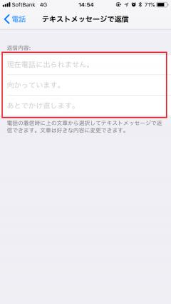 電話に出られない時に、テキストメッセージで返答する方法