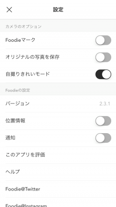 Foodie設定画面
