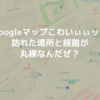 Goolgeマップタイムライン