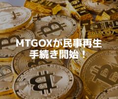 MTGOXが民事再生手続き開始