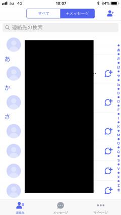 +メッセージ設定手順