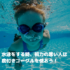 水泳度付きゴーグル