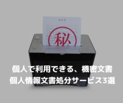 個人で利用できる機密文書・個人情報文書処分サービス