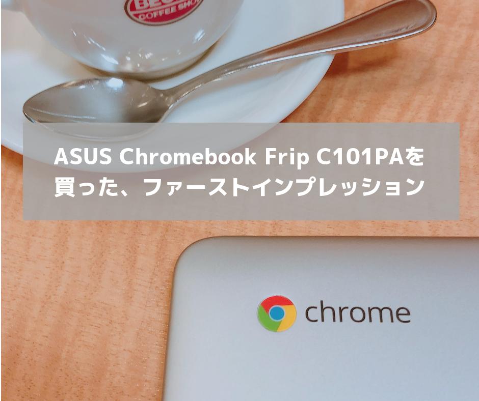ASUS Chromebook Frip C101PAを買った