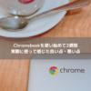 Chromebookを二週間使って感じた良い点・悪い点