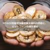 MTGOX財産状況報告書