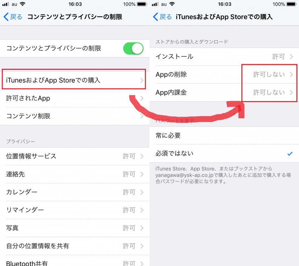アプリ削除・課金