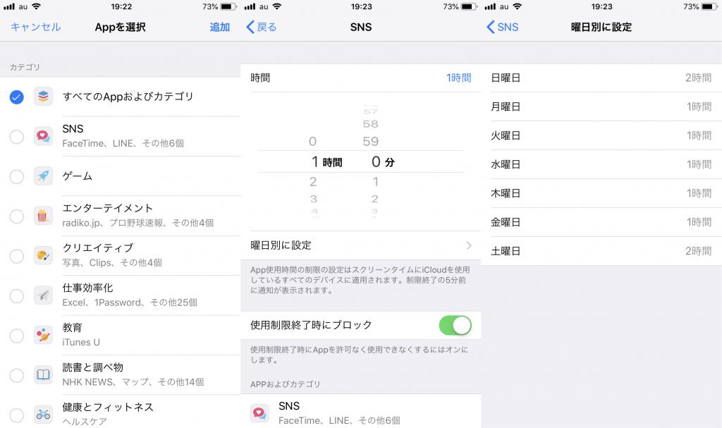 ーンタイムアプリ使用時間制限