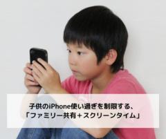 子供のiPhone使い過ぎを制限する