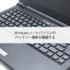 Windowsノートパソコンのバッテリー寿命を確認