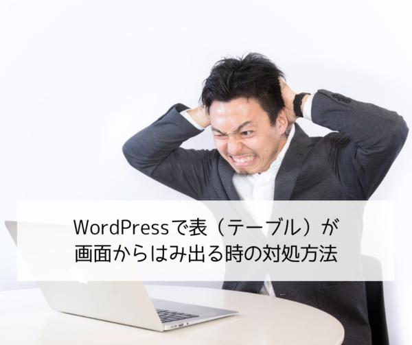 WordPressで表(テーブル)が画面からはみ出る