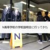 N高等学校学校説明会