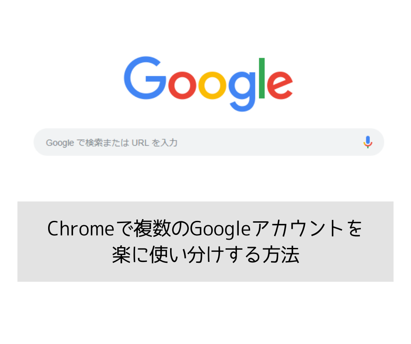 Chromeで複数のGoogleアカウントを楽に使い分けする