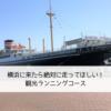 横浜観光ランニングコース
