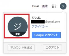 Googleアカウントにアイコンを設定する