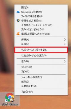Chromeのアイコンをタスクバーにピン留めする