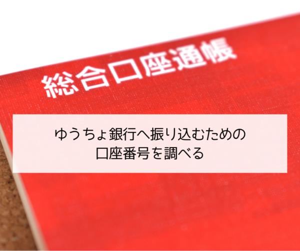 ゆうちょ銀行口座番号確認