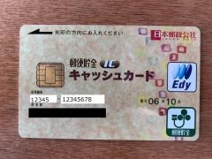 ゆうちょ銀行口座番号