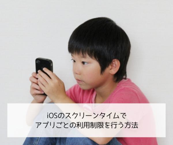 iOSのスクリーンタイムでアプリごとの利用制限をする方法