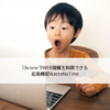 ChromeでWEB閲覧を制限できる拡張機能WasteNoTime