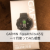 GARMIN ForeAthlite45を 一ヶ月使ってみた感想