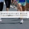 はじめてのフルマラソンまであと一ヶ月