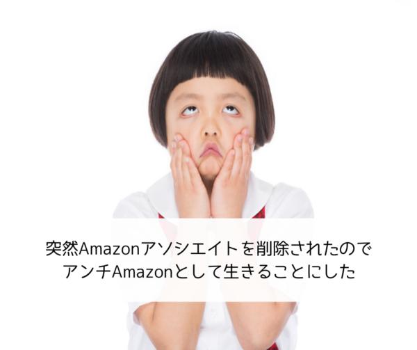 Amazon嫌い