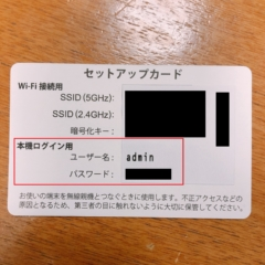 AirStationセットアップカード