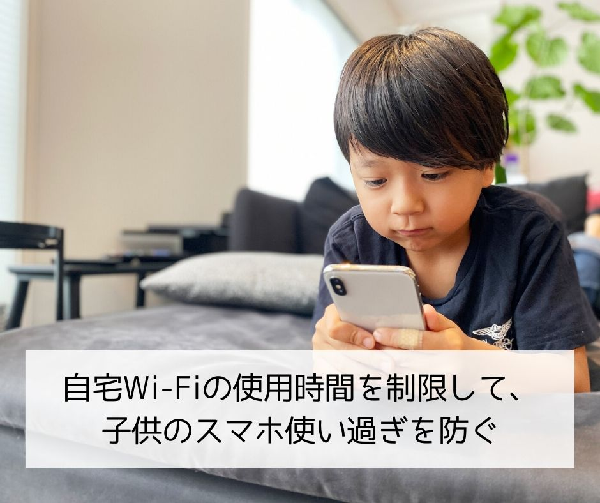 自宅Wi-Fiの制限