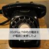 自宅の電話を050PlusでIP電話に変更した