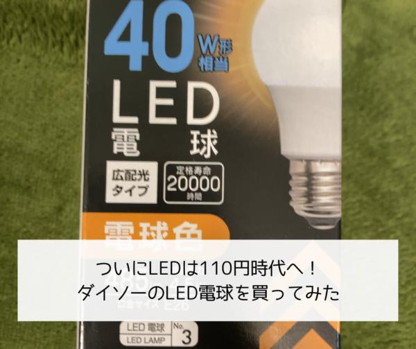ダイソー110円LED
