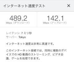 メッシュWiFi TP-Link Deco M4スピードテスト