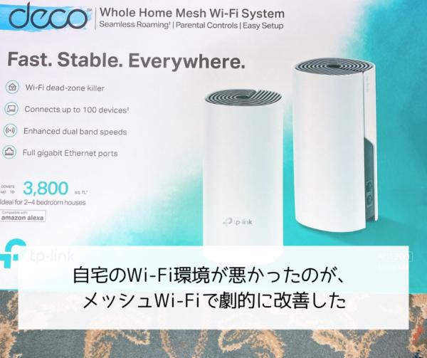 メッシュWiFi TP-Link Deco M4
