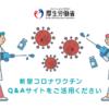 日本で接種が進められている新型コロナワクチンにはどのような効果(発症予防、持続期