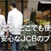 JCBプリペイド │ JCBブランドサイト